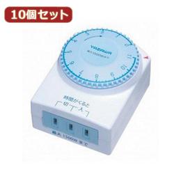 便利雑貨 【10個セット】 カウントダウンタイマーコンセント Y02SHT11WHX10