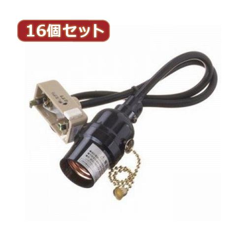 日用品 便利 ユニーク YAZAWA 16個セット コード付ソケットシーリング付プルスイッチ Y02SCSS2605BKX16