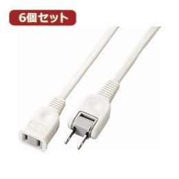 電化製品 関連商品 【6個セット】耐トラ付延長コード Y021010WHX6