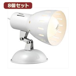 便利雑貨 【8個セット】スタンドライトE26電球なし Y07SDX60X01PWX8