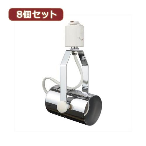 日用品 便利 ユニーク YAZAWA 8個セットスポットライト Y07LCX150X01CHX8