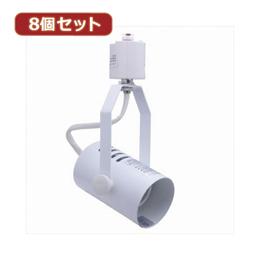 便利雑貨 【8個セット】スポットライト Y07LCX150X01WHX8