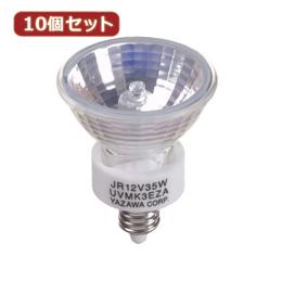 電化製品関連 YAZAWA 10個セット エコクールハロゲン 35W EZ10口金 中角 JR12V35WUV/MK3EZX10