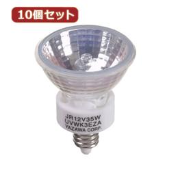 電化製品関連 YAZAWA 10個セット エコクールハロゲン 35W EZ10口金 広角 JR12V35WUV/WK3EZX10