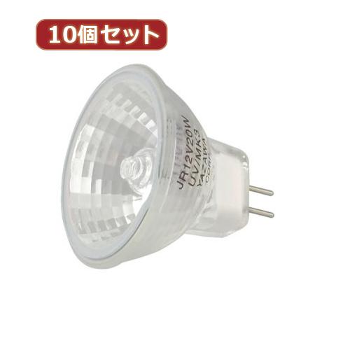 日用品 便利 ユニーク YAZAWA 10個セット エコクールハロゲン 20W GZ4口金 狭角 JR12V20WUV/NK3X10