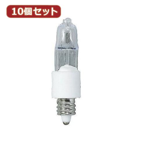 日用品 便利 ユニーク YAZAWA 10個セット コンパクトハロゲンランプ75WEZ10 J12V75WAXSEZX10