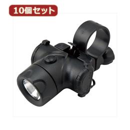 【10個セット】0.5W白色LEDコンパクトバイクライト LB102BKX10