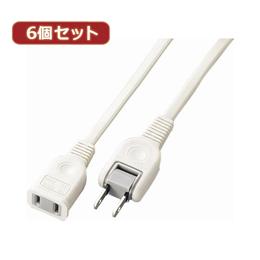電化製品 関連商品 【6個セット】耐トラ付延長コード Y02105WHX6