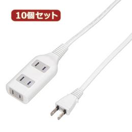 便利雑貨 【10個セット】 テーブルタップ3個口5m ホワイト HSL305WHX10
