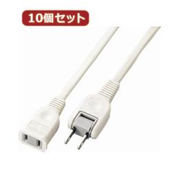家電 関連商品 YAZAWA 【10個セット】耐トラ付延長コード Y02102WHX10