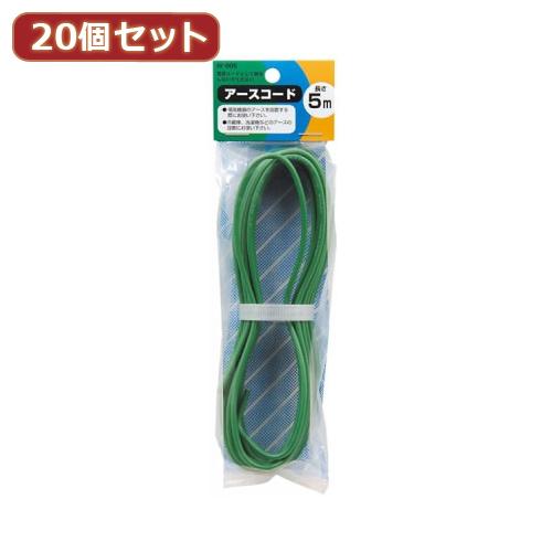 日用品 便利 ユニーク YAZAWA 20個セット アースコード 5m IV005X20