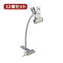 便利雑貨 【12個セット】 どっちもクリップ A4タイプ CLW1X12