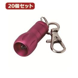 流行 生活 雑貨 【20個セット】 防雨型アルミミニキーライト(ピンク) LK06PKX20