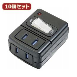 【10個セット】 雷ガード付省エネタップ Y02FUSK210BKX10