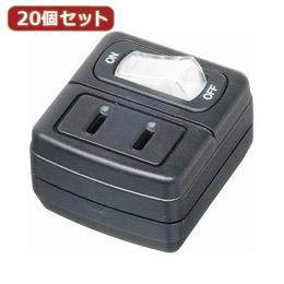 便利雑貨 【20個セット】 省エネタップ Y02F110BKX20