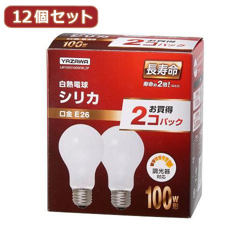 日用品 便利 ユニーク YAZAWA 12個セット 長寿命シリカ100W形2P LW100V100WWL2PX12