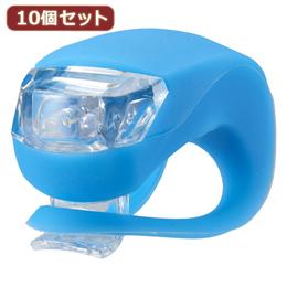 お役立ちグッズ 【10個セット】簡単取り付けバイクライト LB106VBLX10