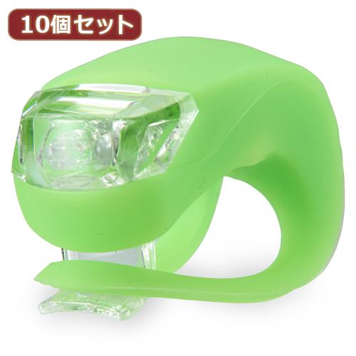 生活関連グッズ 【10個セット】簡単取り付けバイクライト LB106VGNX10