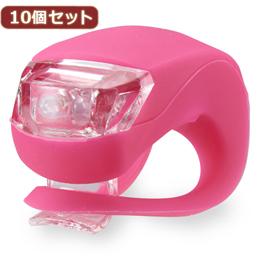 家電 関連商品 YAZAWA 【10個セット】簡単取り付けバイクライト LB106VPKX10