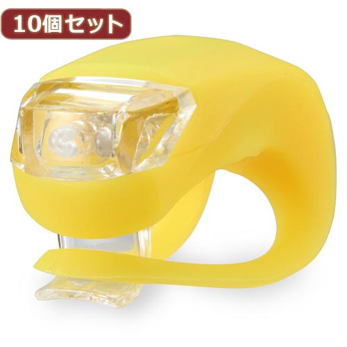 生活関連グッズ 【10個セット】簡単取り付けバイクライト LB106VYLX10