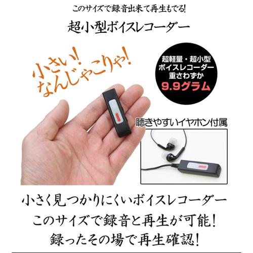 便利雑貨 超小型ボイスレコーダー VR-N06