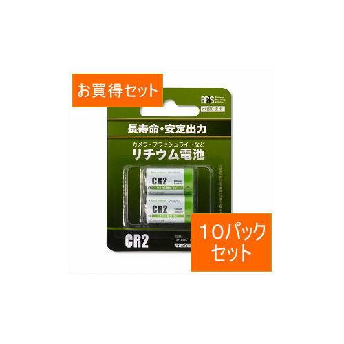 生活関連グッズ 電池企画販売 カメラ用リチウム電池 10個セット CR2-2Px10