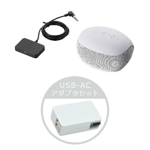 ワイヤレスTV用スピーカー【USB-ACアダプタセット】 LBT-SPP20TVWHXUAC221お得 な全国一律 送料無料 日用品 便利 ユニーク