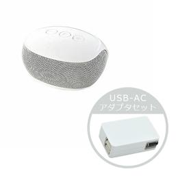 Bluetoothモノラルスピーカー【USB-ACアダプタセット】 LBT-SPP20WHXUAC221人気 商品 送料無料 父の日 日用雑貨