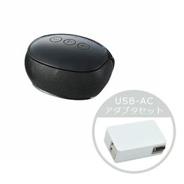 Bluetoothモノラルスピーカー【USB-ACアダプタセット】 LBT-SPP20BKXUAC221人気 商品 送料無料 父の日 日用雑貨