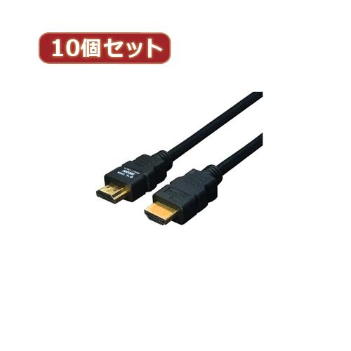 日用品 便利 ユニーク 変換名人 10個セット ケーブル HDMI 1.8m(1.4規格 3D対応) HDMI-18G3X10