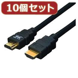 お役立ちグッズ 【10個セット】 ケーブル HDMI 15.0m(1.4規格 3D対応) HDMI-150G3X10