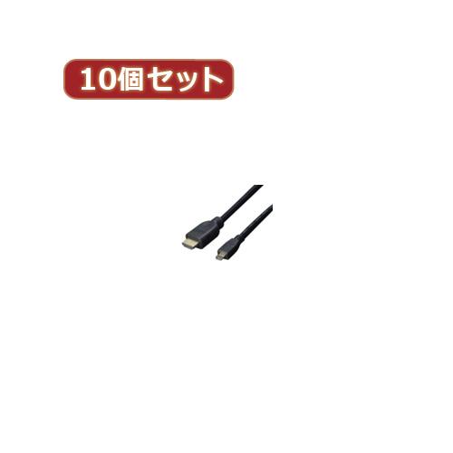 生活関連グッズ 【10個セット】 ケーブル HDMI→microHDMI 1.8m(1.4規格対応) HDMI-MC18G2X10