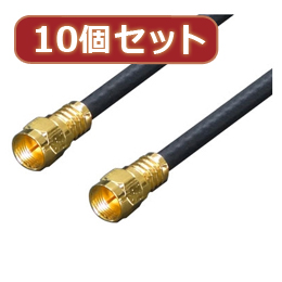 お役立ちグッズ 【10個セット】 アンテナ 4Cケーブル 10.0m +L型+中継 F4-1000X10