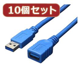 お役立ちグッズ 【10個セット】 USB3.0ケーブル 延長1.8m USB3-AAB18X10