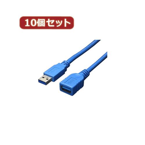 【10個セット】 USB3.0ケーブル 延長3.0m USB3-AAB30X10お得 な全国一律 送料無料 日用品 便利 ユニーク