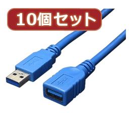 ケーブル 関連商品 変換名人 【10個セット】 USB3.0ケーブル 延長3.0m USB3-AAB30X10