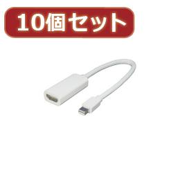 パソコン関連 変換名人 10個セット mini Display Port→HDMI MDP-HDMIX10