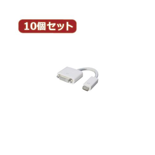 日用品 便利 ユニーク 変換名人 10個セット mini DVI→DVI MDVI-DVIX10