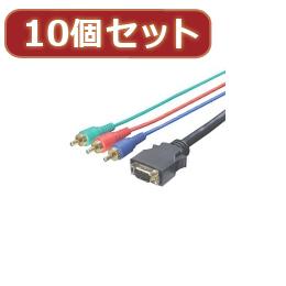 パソコン関連 変換名人 10個セット D端子→コンポーネント 1.8m DC-18GX10