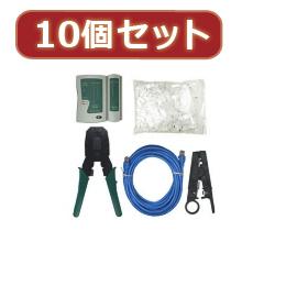 お役立ちグッズ 【10個セット】 圧着工具セット(CAT5) LANSET/1X10
