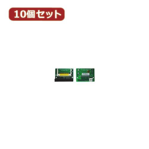 生活関連グッズ 変換名人 10個セット CF1pcs→IDE40pinオス CFIDE-401LAX10