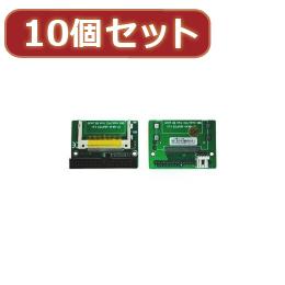 【10個セット】 CF1pcs→IDE40pinオス CFIDE-401LAX10