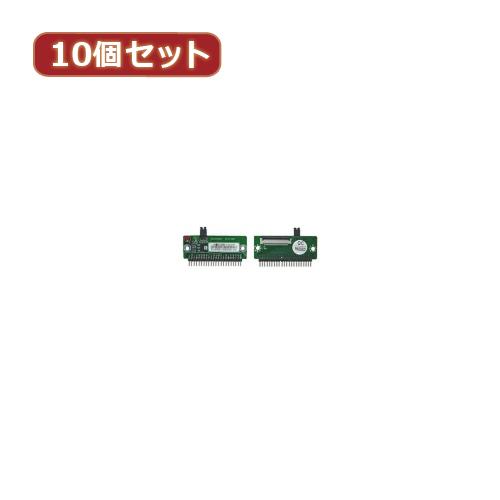 日用品 便利 ユニーク 変換名人 10個セット ZIF HDD→2.5