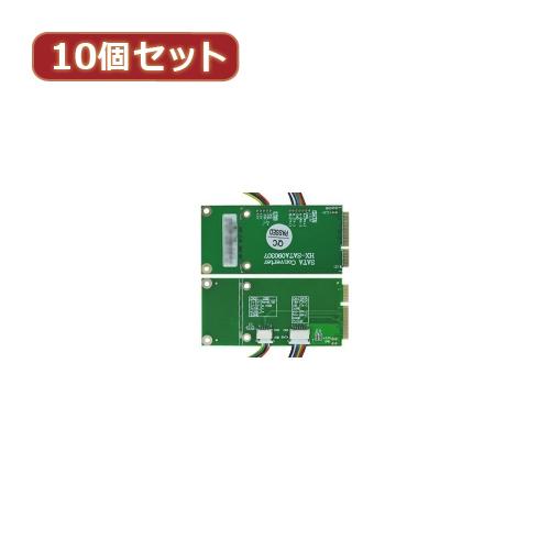 日用品 便利 ユニーク 変換名人 10個セット EeePC SATA HDD増設アダプタ EPC-SATAX10