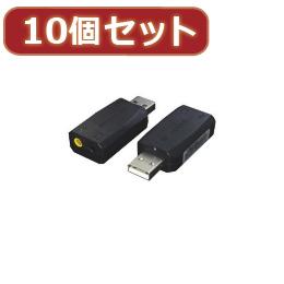 便利雑貨 【10個セット】 USB音源 5.1chサウンド USB-SHSX10