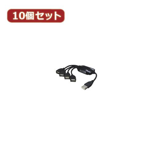 日用品 便利 ユニーク 変換名人 10個セット USB2.0-4ポートHUB(ケーブルタイプ) USB2-HUB4X10