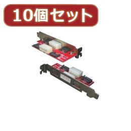 お役立ちグッズ 【10個セット】 PCIブラケット用SATA延長端子 PCIB-SATA2X10