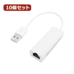 便利雑貨 【10個セット】 USB2.0 to LANアダプタ USB2-LANX10
