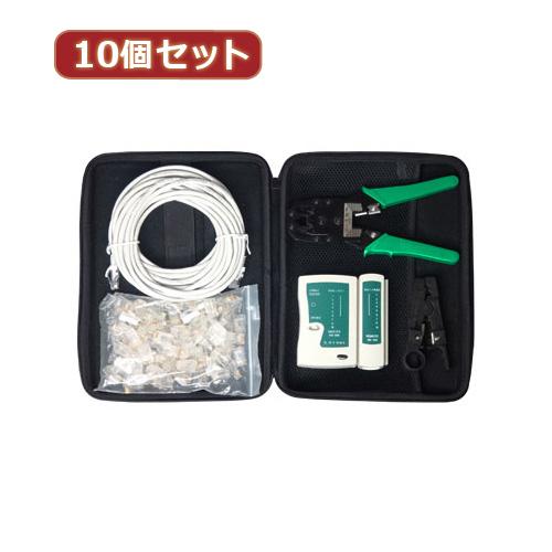 【10個セット】 プラグ 圧着工具セット(CAT5)鞄付 LANSET/3X10お得 な全国一律 送料無料 日用品 便利 ユニーク