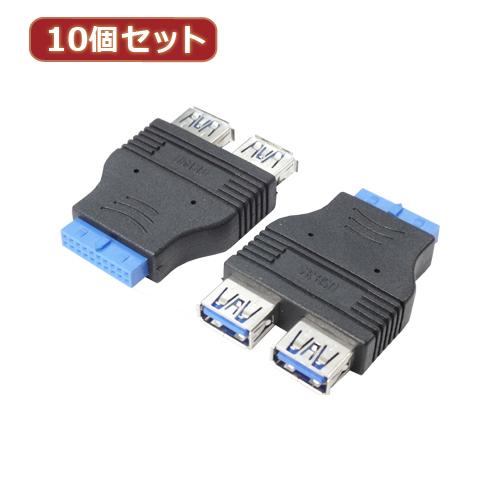 生活関連グッズ 【10個セット】 M/B アクセサリー USB3.0 ピンヘッダアダプタ MB-USB3X10